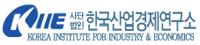사)한국산업경제연구소