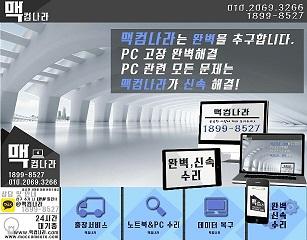 컴퓨터서비스
