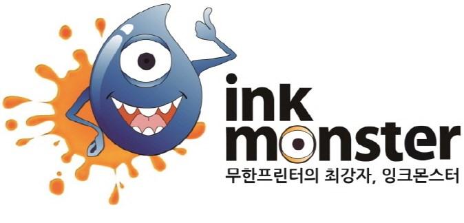 주식회사 몬스터 비