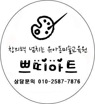 쁘띠아트미술학원