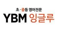 YBM잉글루인창제2학원