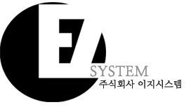 이지시스템