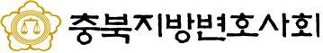 충북지방변호사회