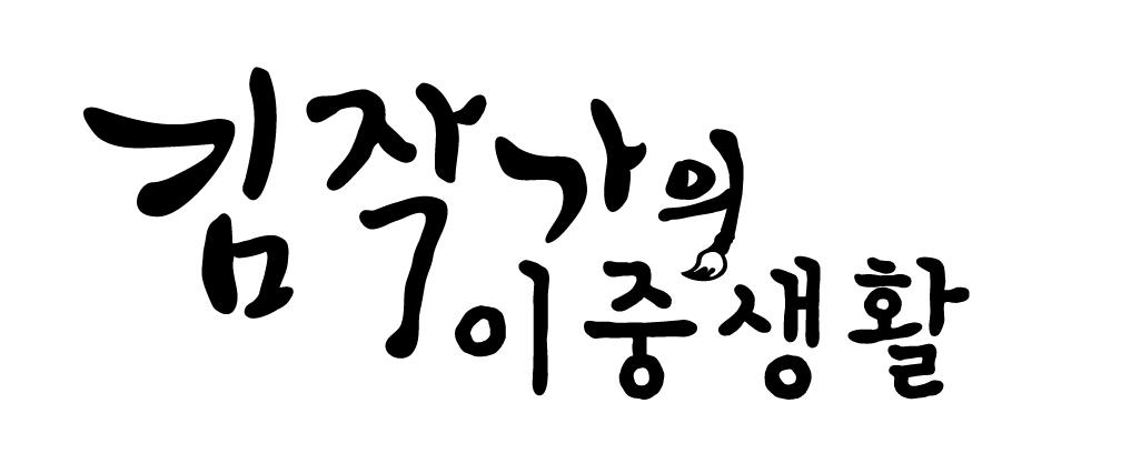 에스에프이노베이션 김작가의 이중생활