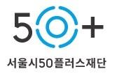 재단법인 서울특별시50플러스재단