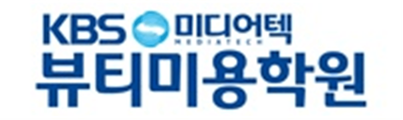 KBS미디어텍뷰티미용학원