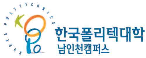 한국폴리텍대학남인천캠퍼스