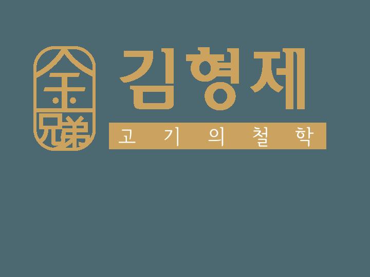 김형제고기의철학