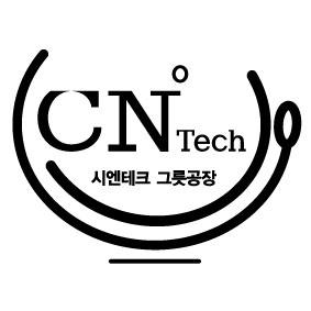 시엔(CN)테크