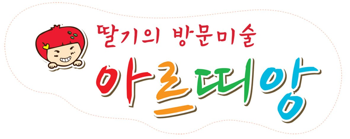 딸기아르띠앙강남지사