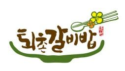 퇴촌갈비밥
