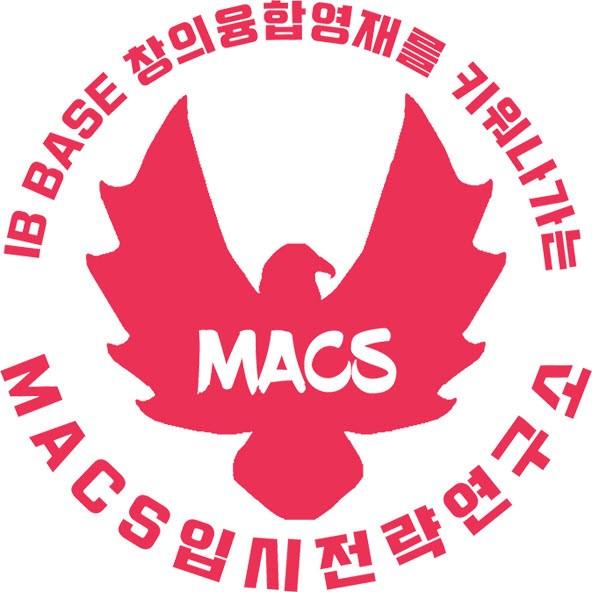 맥스(MACS)입시전략학원