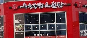 79네수육국밥과철판청당점