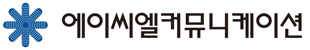 에이씨엘커뮤니케이션