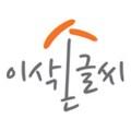 ㈜ 이삭손글씨