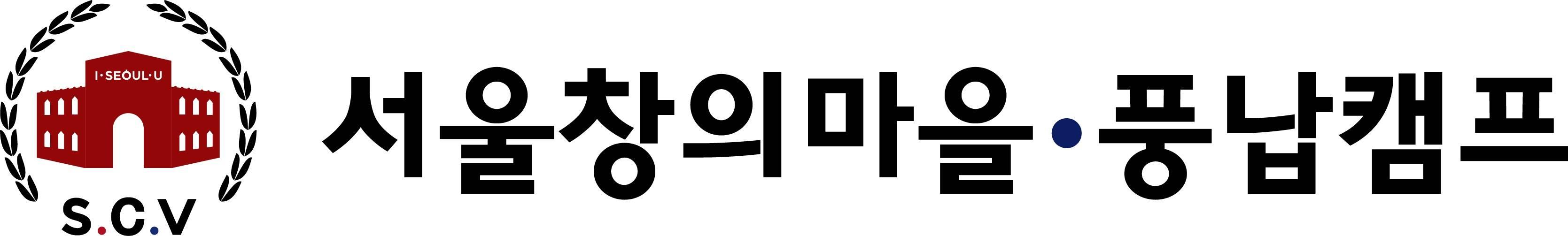 서울융합교육체험캠프