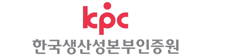 한국생산성본부인증원