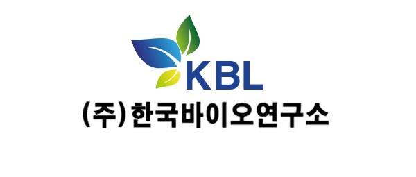 한국바이오연구소