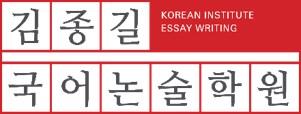 김종길국어논술학원