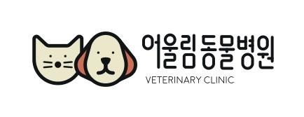 어울림동물병원