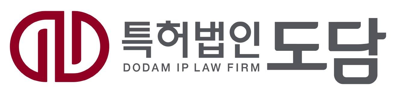 특허법인 도담
