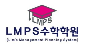 LMPS수학학원
