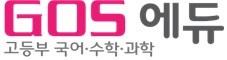 고스(GOS)국어학원