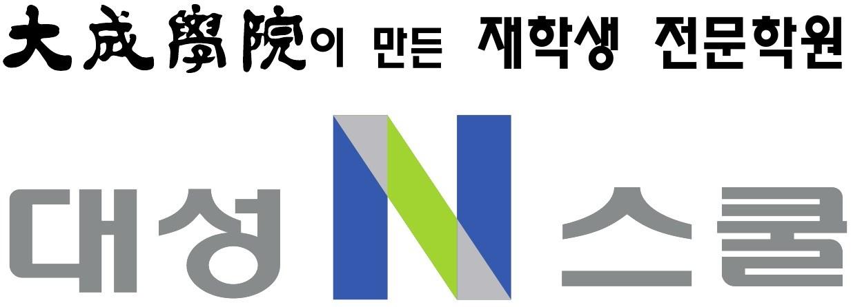 대성N스쿨이천입시학원