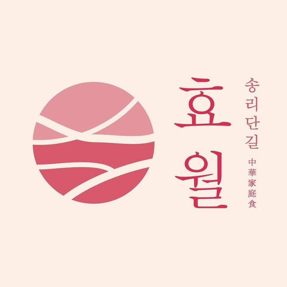 효월(송리단길)