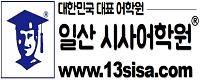 일산 시사어학원