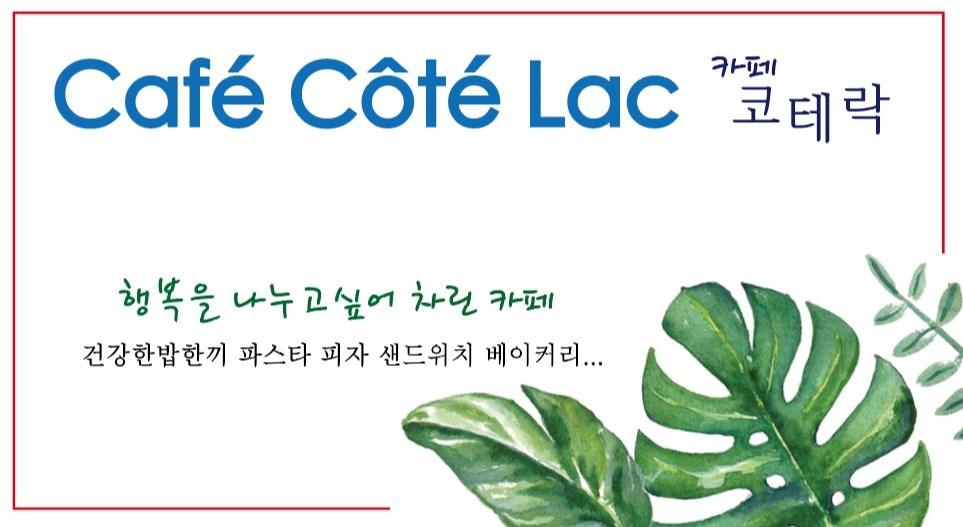 카페코테락(Cafe Cotelac)