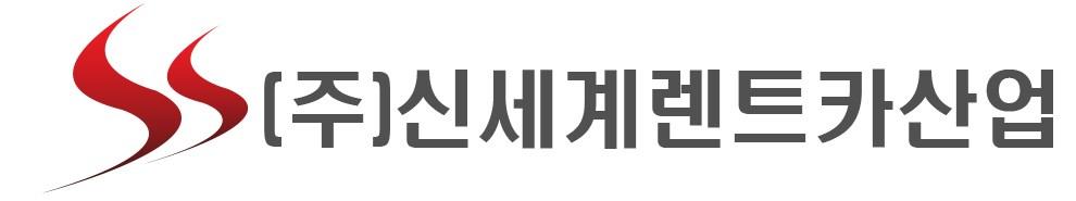 ㈜ 신세계렌트카산업