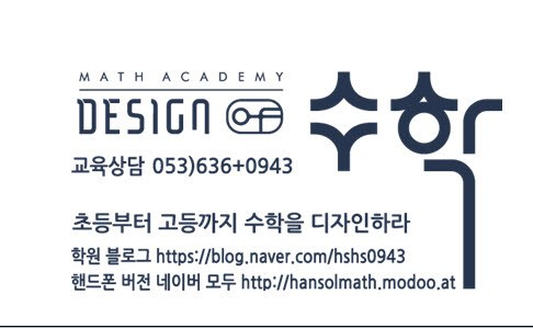 디자인오브수학학원