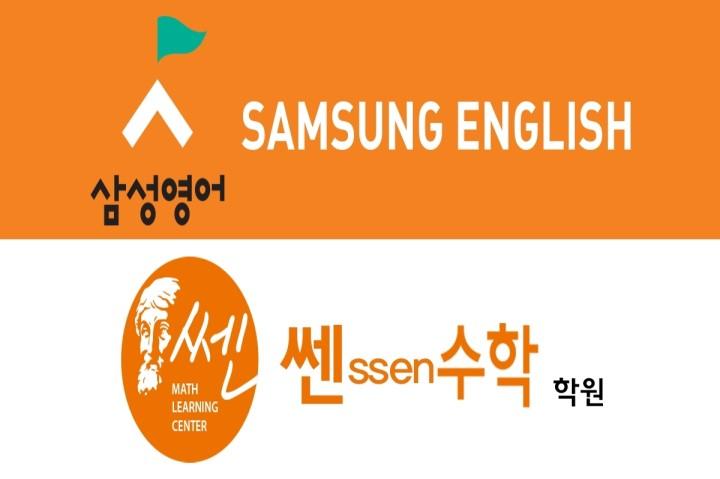 삼성영어 쎈수학 러닝센터 문래보습학원