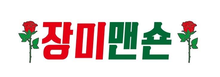 장미맨숀 향남2지구점