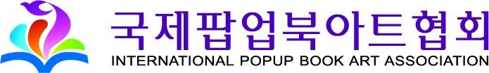 국제팝업북아트협회