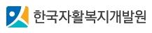 재단법인 한국자활복지개발원