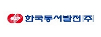 한국동서발전