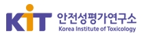 한국화학연구원부설안전성평가연구소