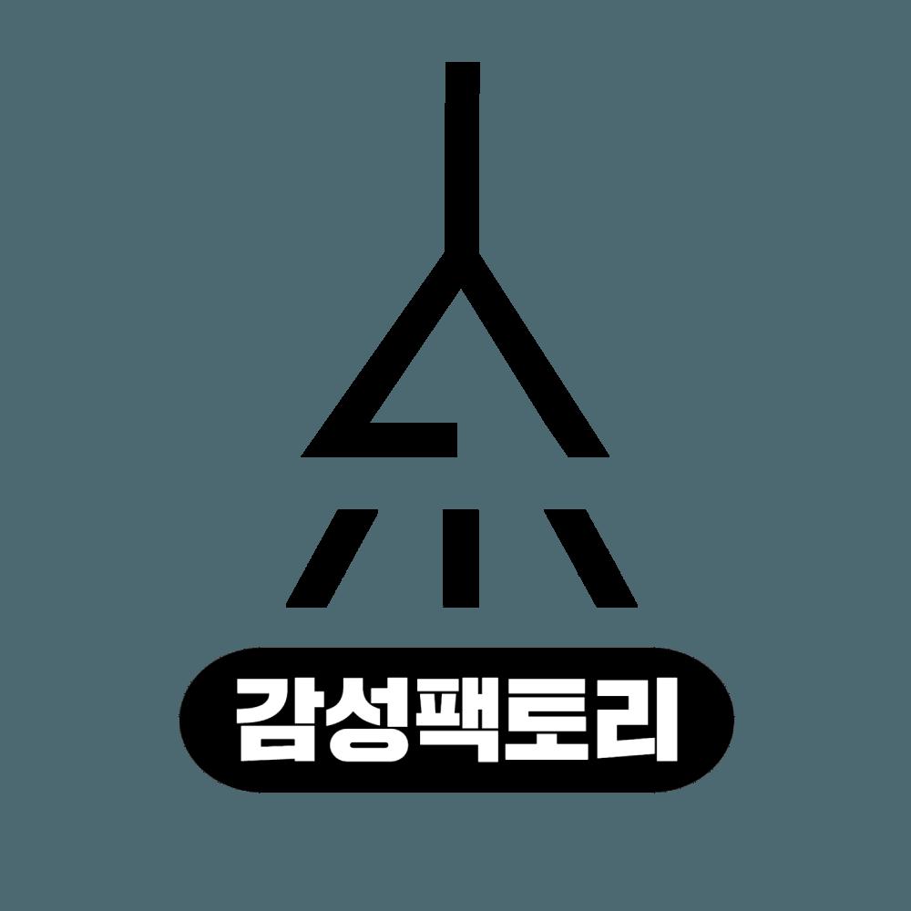 주식회사 감성팩토리