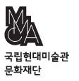 (재)국립현대미술관문화재단