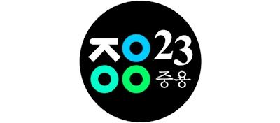 주식회사 중용23