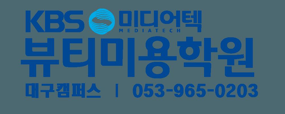 케이비에스(KBS)미디어텍뷰티미용학원