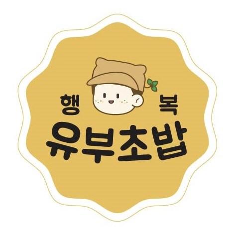 행복유부초밥